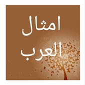 أمثال العرب icon