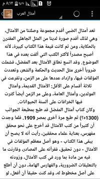 أمثال العرب apk screenshot