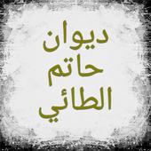 ديوان حاتم الطائي icon