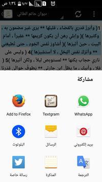 ديوان حاتم الطائي apk screenshot
