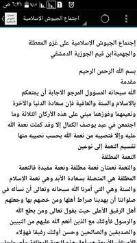 اجتماع الجيوش الإسلامية apk screenshot