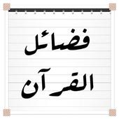 فضائل القرآن لابن كثير icon
