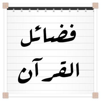 فضائل القرآن لابن كثير poster
