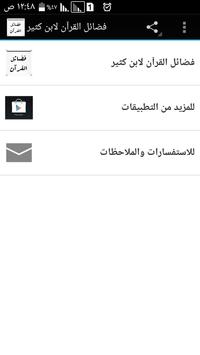 فضائل القرآن لابن كثير apk screenshot