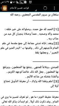 قواعد تفسير الأحلام apk screenshot