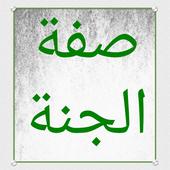 صفة الجنة لابن أبي الدنيا icon