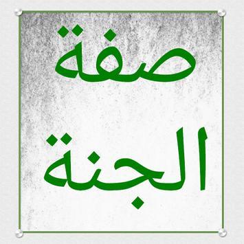 صفة الجنة لابن أبي الدنيا poster