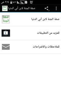 صفة الجنة لابن أبي الدنيا apk screenshot