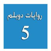 روايات دوبلم 5 icon