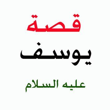 قصة يوسف عليه السلام poster