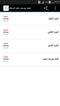 قصة يوسف عليه السلام apk screenshot