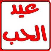 عيد الحب قصته شعائره حكمه icon