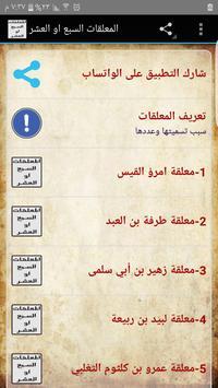 المعلقات السبع او العشر poster