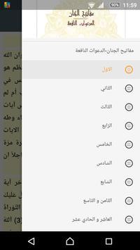 مفاتيح الجنان -الدعوات النافعة poster