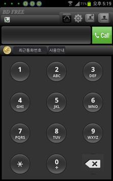 팡팡 미국 카나다 중국 무료 국제전화 FREE CALL poster