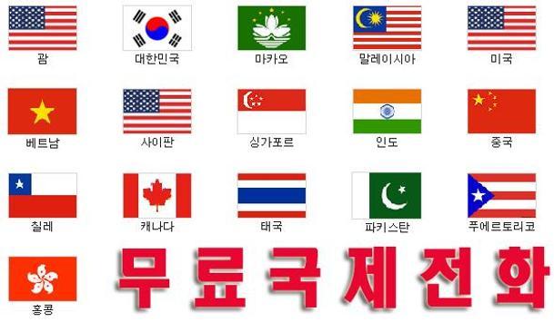 팡팡 미국 카나다 중국 무료 국제전화 FREE CALL apk screenshot