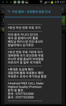 INDIA FREE 인도 인디아 인도네시아 무료국제전화 apk screenshot