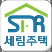 세림주택 icon