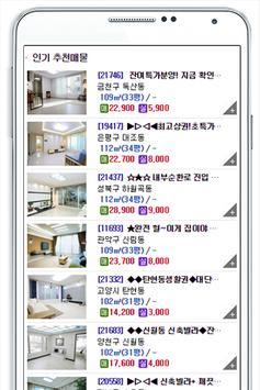 세림주택 apk screenshot