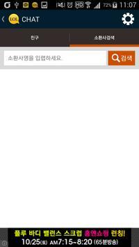 롤 채팅 apk screenshot