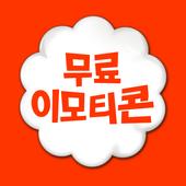 팝콘이모티콘 - 팡팡 터지는 무료 이모티콘이 가득! icon