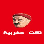 نكت مغربية مضحكة جدا- nokat icon