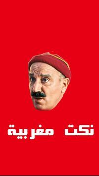 نكت مغربية مضحكة جدا- nokat poster