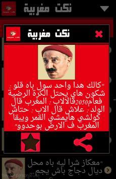 نكت مغربية مضحكة جدا- nokat apk screenshot