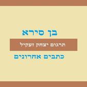 Ktavim Aharonim כתבים אחרונים icon