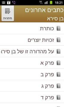 Ktavim Aharonim כתבים אחרונים poster
