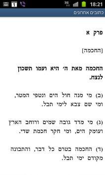 Ktavim Aharonim כתבים אחרונים apk screenshot