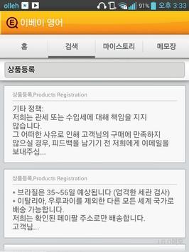 이베이 영어앱 apk screenshot