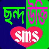ছন্দের ও উক্তির sms (2017) icon