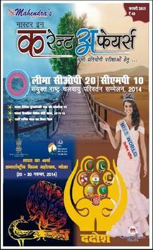 EMICA HINDI-FEB-2015 poster