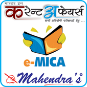 EMICA HINDI-APRIL-2015 icon