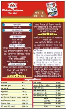 EMICA HINDI-APRIL-2015 apk screenshot