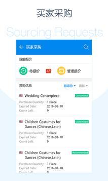 中国制造网 apk screenshot