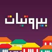 Beirutiyat icon