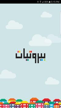 Beirutiyat poster