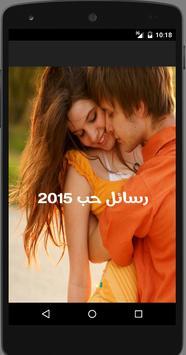احدث رسائل حب 2015 متجددة poster