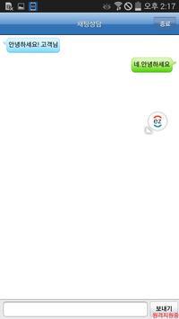 이지모바일 - 모바일 지원 apk screenshot