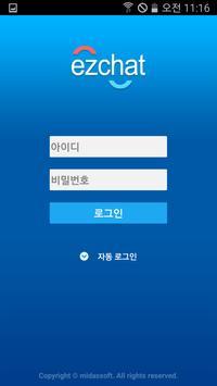 실시간 채팅 서비스 ezChat poster