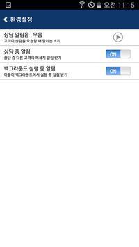 실시간 채팅 서비스 ezChat apk screenshot