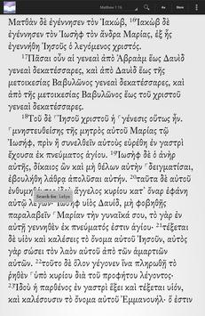 Greek New Testament apk screenshot