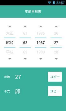 年齢早見表 apk screenshot