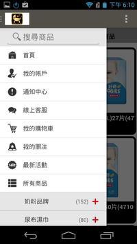 麗纓宸 奶粉 嬰品 倉儲 apk screenshot