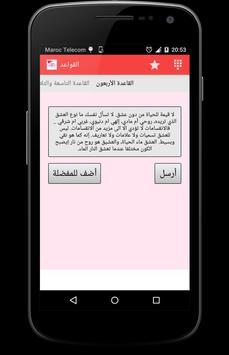 قواعد العشق الأربعون  بدون نت apk screenshot