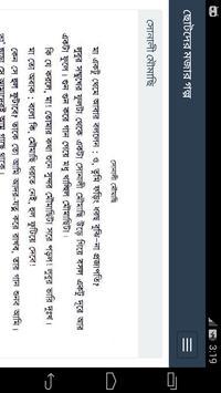 ছোটদের মজার গল্প apk screenshot