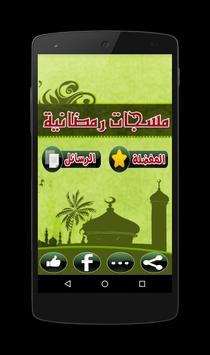 رسائل تهنئة بشهر رمضان 2015 apk screenshot