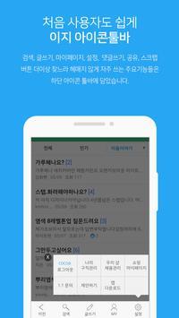 미용커플 - 대한민국 최대 미용인 커뮤니티! apk screenshot